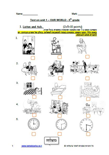 מבחן באנגלית לכיתה ה - כיתה ה - Unit 1 , Our World , ECB מבחן 2