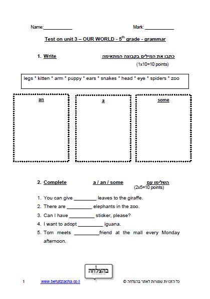 מבחן באנגלית לכיתה ה - כיתה ה - Unit 3 , Our World , ECB מבחן 3