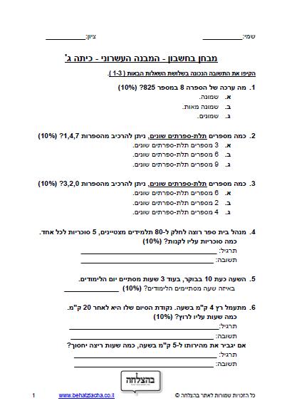 מבחן בחשבון לכיתה ג - כיתה ג - מבחן 1 - המבנה העשרוני בתחום הרבבה