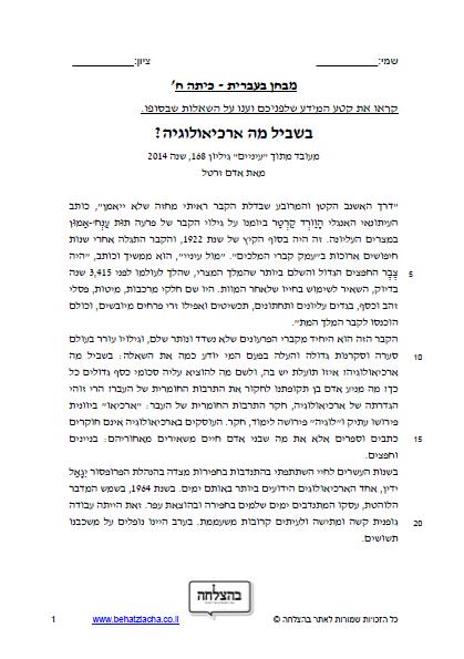 מבחן בעברית לכיתה ז - טקסט מידעי - בשביל מה ארכיאולוגיה?; רמה מתקדמת כיתה ז, מבחן של כיתה ח