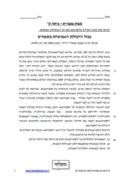 מבחן בעברית לכיתה ח - טקסט מידעי - גבול היכולת האנושית בספורט; מתקדמים - מבחן כיתה ט