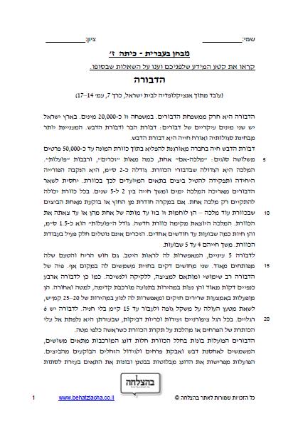 מבחן בעברית לכיתה ח - טקסט מידעי - הדבורה; בסיסי - מבחן כיתה ז