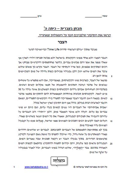 מבחן בעברית לכיתה ה - כיתה ה - טקסט מידעי - הצבר