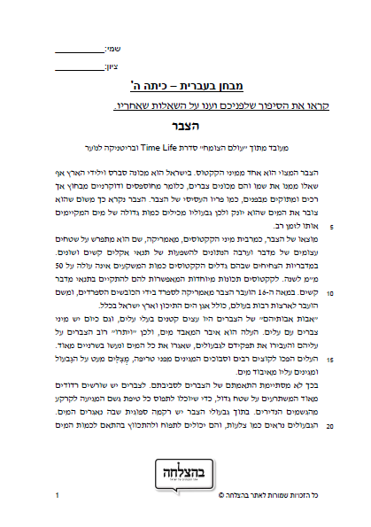 מבחן בעברית לכיתה ד - כיתה ד - טקסט מידעי - הצבר; רמה מתקדמת כיתה ד, מבחן של כיתה ה