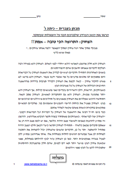 מבחן בעברית לכיתה ז - טקסט מידעי - הצחוק טוב לבריות; רמה בסיסית כיתה ז, מבחן של כיתה ו