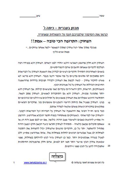 מבחן בעברית לכיתה ה - כיתה ה - טקסט מידעי - הצחוק טוב לבריות; רמה מתקדמת כיתה ה, מבחן של כיתה ו