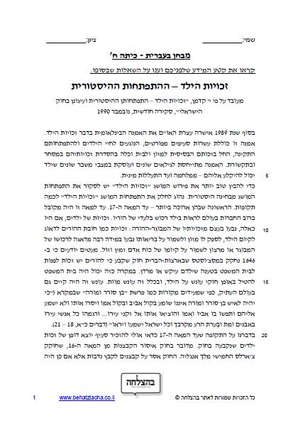 מבחן בעברית לכיתה ז - טקסט מידעי - זכויות הילד; רמה מתקדמת כיתה ז, מבחן של כיתה ח