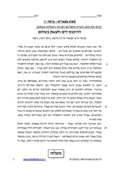 מבחן בעברית לכיתה ח - טקסט מידעי - להיכנס לים ולצאת בשלום; בסיסי - מבחן כיתה ז