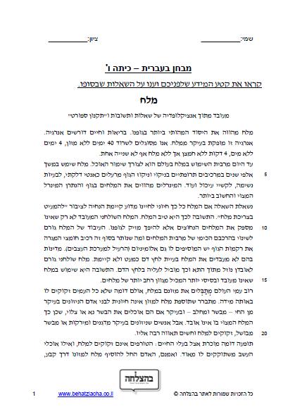מבחן בעברית לכיתה ז - טקסט מידעי - מלח; רמה בסיסית כיתה ז, מבחן של כיתה ו