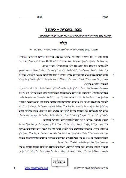 מבחן בעברית לכיתה ה - כיתה ה - טקסט מידעי - מלח; רמה מתקדמת כיתה ה, מבחן של כיתה ו