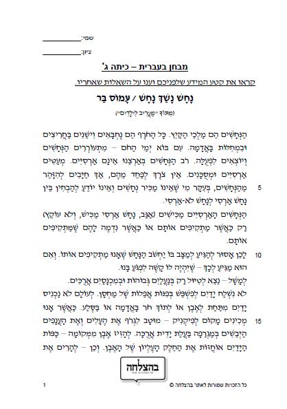מבחן בעברית לכיתה ד - כיתה ד - טקסט מידעי - נחש נשך נחש; רמה בסיסית כיתה ד, מבחן של כיתה ג