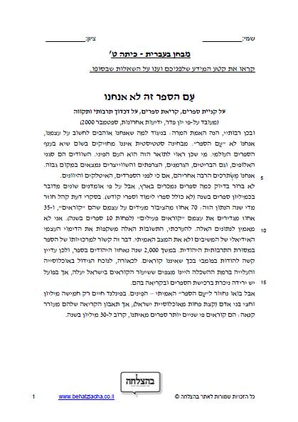 מבחן בעברית לכיתה ט - טקסט מידעי - עם הספר זה לא אנחנו