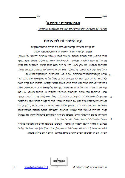 מבחן בעברית לכיתה ח - טקסט מידעי - עם הספר; מתקדמים - מבחן כיתה ט