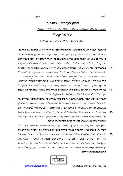 מבחן בעברית לכיתה ח - טקסט מידעי - עץ או פלי