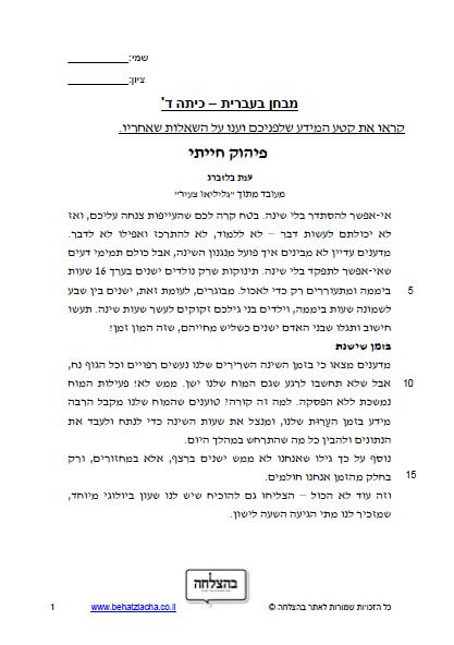 מבחן בעברית לכיתה ג - כיתה ג - טקסט מידעי - פיהוק חייתי; רמה מתקדמת כיתה ג, מבחן של כיתה ד