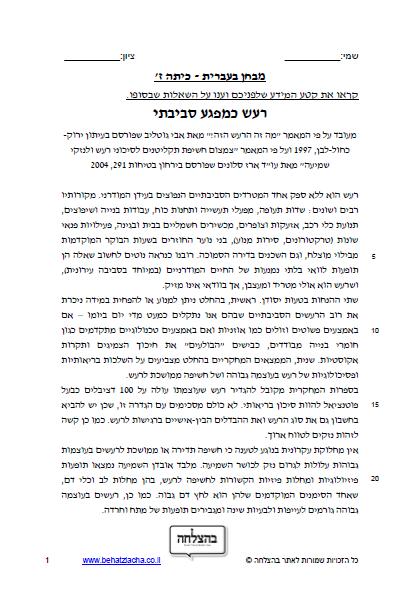 מבחן בעברית לכיתה ח - טקסט מידעי - רעש כמפגע סביבתי; בסיסי - מבחן כיתה ז