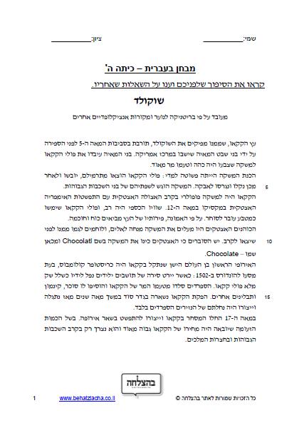 מבחן בעברית לכיתה ו - כיתה ו - טקסט מידעי - שוקולד; רמה בסיסית כיתה ו, מבחן של כיתה ה