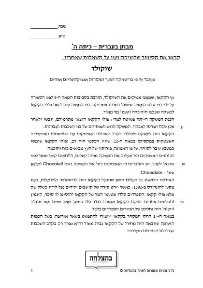 מבחן בעברית לכיתה ד - כיתה ד - טקסט מידעי - שוקולד; רמה מתקדמת כיתה ד, מבחן של כיתה ה