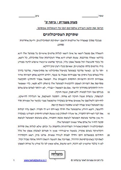 מבחן בעברית לכיתה ח - טקסט מידעי - שתיקת הפסיכולוגים; מתקדמים - מבחן כיתה ט