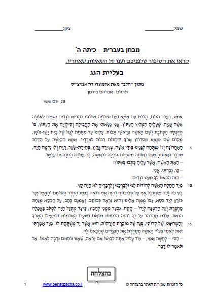 מבחן בעברית לכיתה ו - כיתה ו - טקסט ספרותי - בעליית הגג; רמה בסיסית כיתה ו, מבחן של כיתה ה