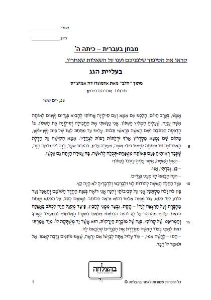 מבחן בעברית לכיתה ד - כיתה ד - טקסט ספרותי - בעליית הגג; רמה מתקדמת כיתה ד, מבחן של כיתה ה