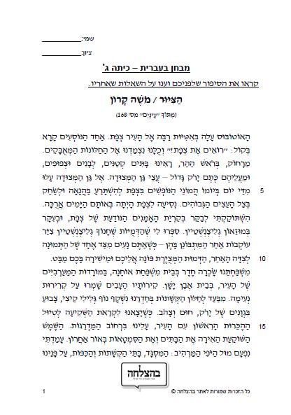 מבחן בעברית לכיתה ד - כיתה ד - טקסט ספרותי - הציור; רמה בסיסית כיתה ד, מבחן של כיתה ג