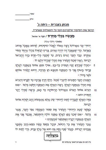 מבחן בעברית לכיתה ד - כיתה ד - טקסט ספרותי - מעשה בכלי חרס; רמה בסיסית כיתה ד, מבחן של כיתה ג