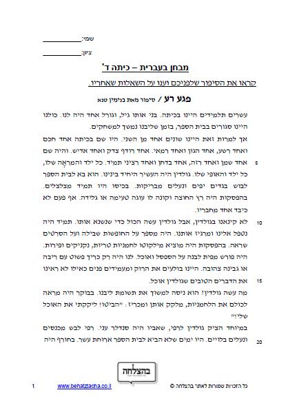 מבחן בעברית לכיתה ה - כיתה ה - טקסט ספרותי - פגע רע; רמה בסיסית כיתה ה, מבחן של כיתה ד