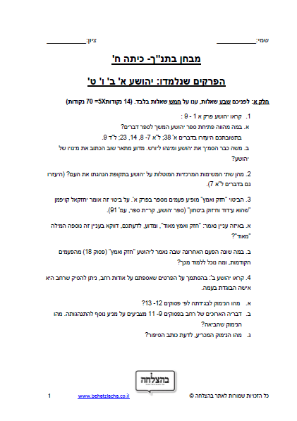 """מבחן בתנ""""ך לכיתה ח - ספר יהושוע, פרק א, פרק ב, פרק ו ,פרק ט"""