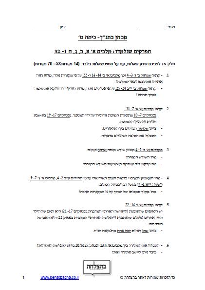 """מבחן בתנ""""ך לכיתה ט - ספר מלכים א, פרק א, פרק ב, פרק ג, פרק ח"""