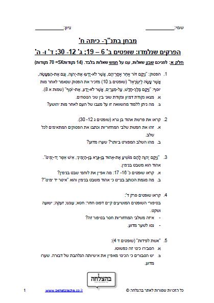 """מבחן בתנ""""ך לכיתה ח - ספר שופטים, פרק ב, פרק ג, פרק ד, פרק ה"""