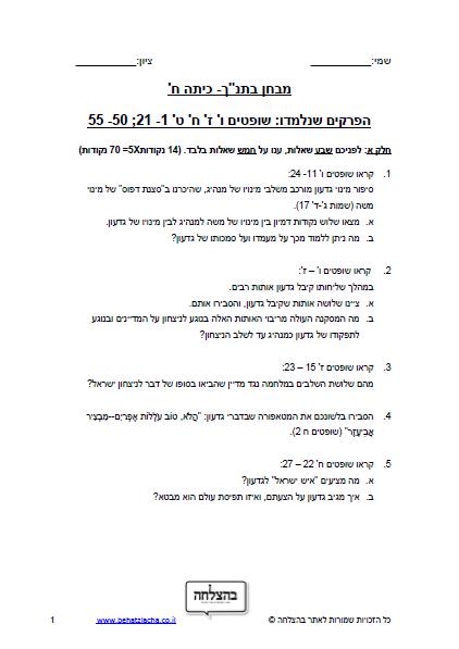 """מבחן בתנ""""ך לכיתה ח - ספר שופטים, פרק ו, פרק ז, פרק ח, פרק ט"""