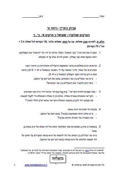 """מבחן בתנ""""ך לכיתה ט - ספר שמואל ב, פרק א, פרק ב, פרק ג"""