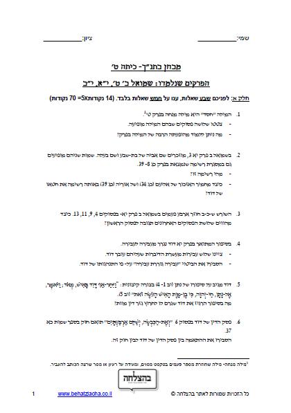 """מבחן בתנ""""ך לכיתה ט - ספר שמואל ב, פרק ט, פרק יא, פרק יב"""