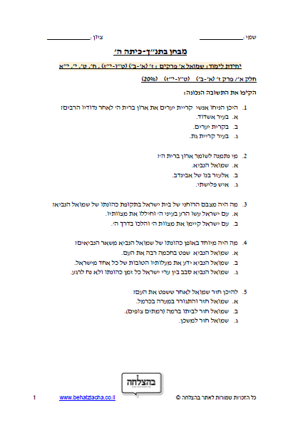 """מבחן בתנ""""ך לכיתה ה - ספר שמואל א', פרק ז, פרק ח, פרק ט, פרק י, פרק יא"""