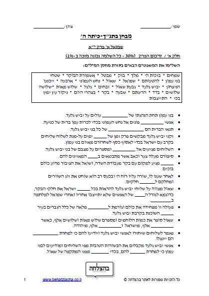 """מבחן בתנ""""ך לכיתה ה - ספר שמואל א', פרק יא"""