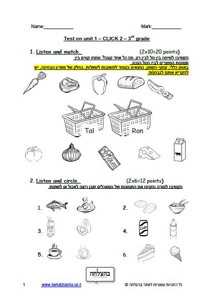 מבחן באנגלית לכיתה ג - כיתה ג - Unit 1 , Click 2 , ECB מבחן 3