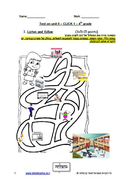 מבחן באנגלית לכיתה ד - כיתה ד - Unit 5 , Click 1 , ECB מבחן 1