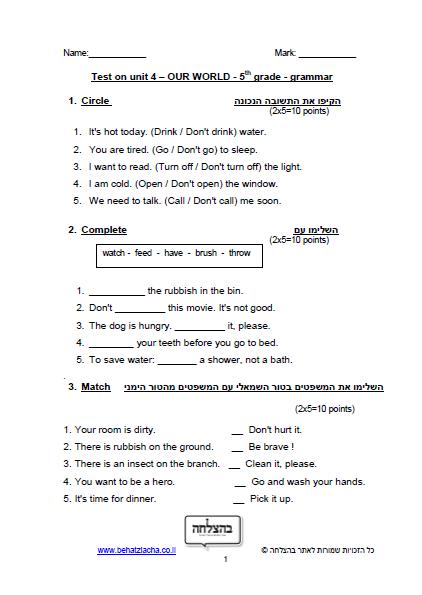 מבחן באנגלית לכיתה ה - כיתה ה - Unit 4 , Our world , ECB מבחן 3
