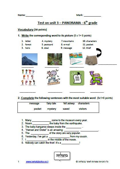 מבחן באנגלית לכיתה ו - Unit 3 , Panorama , ECB : Past Simple