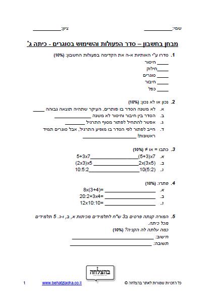 מבחן בחשבון לכיתה ג - כיתה ג - סדר הפעולות והשימוש בסוגריים