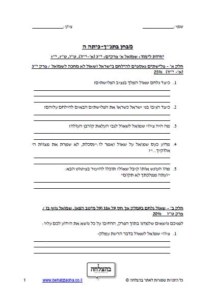 """מבחן בתנ""""ך לכיתה ה - ספר שמואל א', פרק יג, פרק טו, פרק טז, פרק יז"""