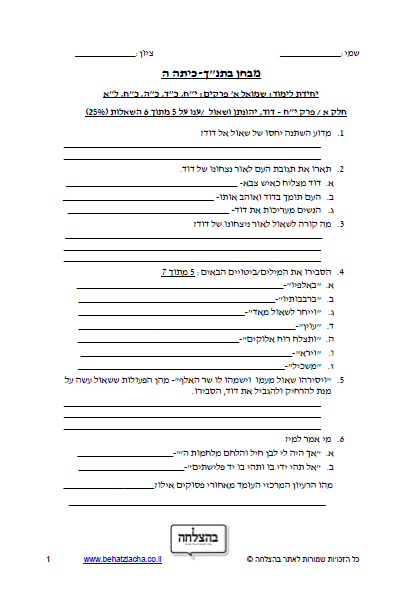 """מבחן בתנ""""ך לכיתה ה - ספר שמואל א', פרק יח, פרק כד, פרק כה, פרק כח, פרק לא"""