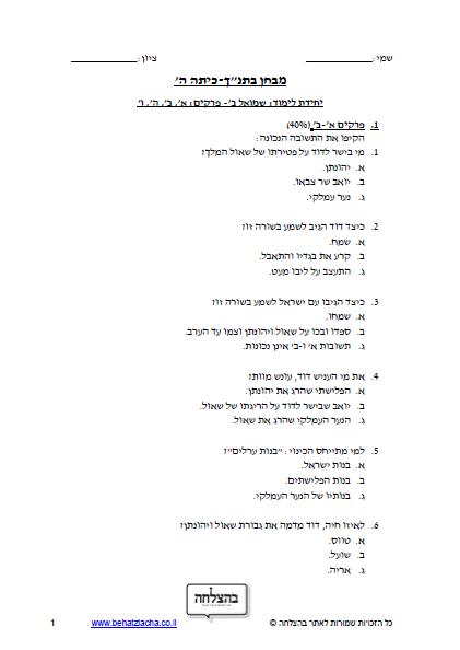 """מבחן בתנ""""ך לכיתה ה - ספר שמואל ב', פרק א, פרק ב, פרק ה, פרק ו - מבחן 2"""