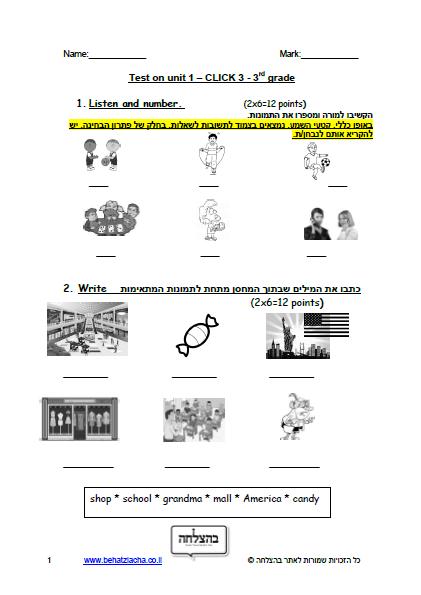 מבחן באנגלית לכיתה ג - כיתה ג - Unit 1 , Click 3 , ECB מבחן 2