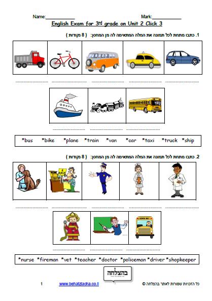 מבחן באנגלית לכיתה ג - כיתה ג - Unit 2 , Click 3 , ECB מבחן 1