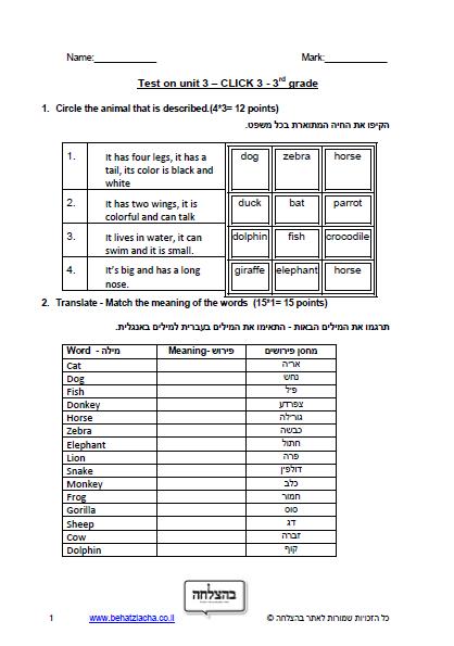 מבחן באנגלית לכיתה ג - כיתה ג - Unit 3 , Click 3 , ECB מבחן 1