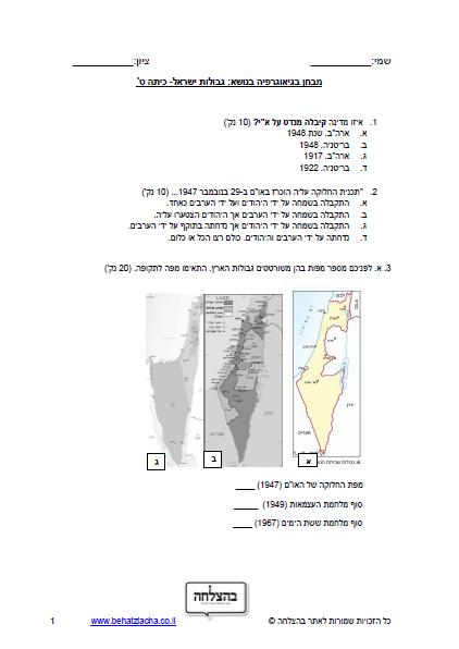 מבחן בגיאוגרפיה לכיתה ט - גבולות ארץ ישראל