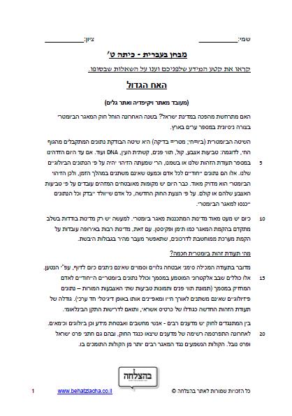 מבחן בעברית לכיתה ט - טקסט מידעי - האח הגדול