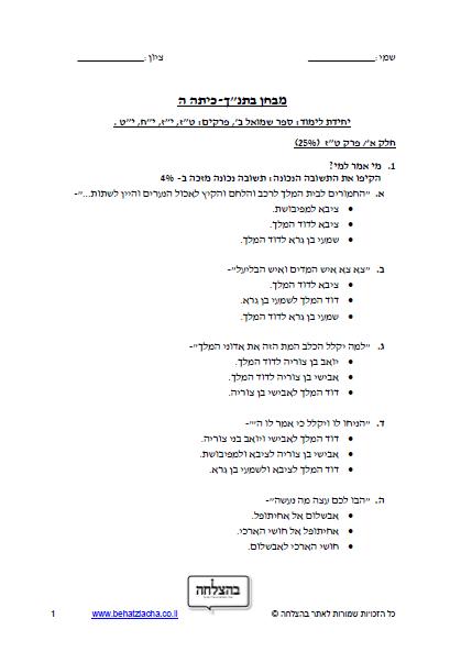 """מבחן בתנ""""ך לכיתה ה - ספר שמואל ב', פרק טז, פרק יז, פרק יח, פרק יט"""